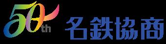 名鉄協商株式会社50周年